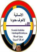 جمعية الصداقة العراقية السويدية