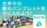 世界中のパンフレットを手に入れよう【PATW】
