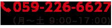 059-226-6627(月~土 9:00~17:00)