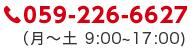 059-226-6627(月~金 9:00~17:00)