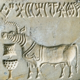 Steatite seal from the Indus valley, c.2500 BC. The script is still undeciphered.