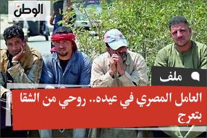 العامل المصري في عيده.. روحي من الشقا بتعرج