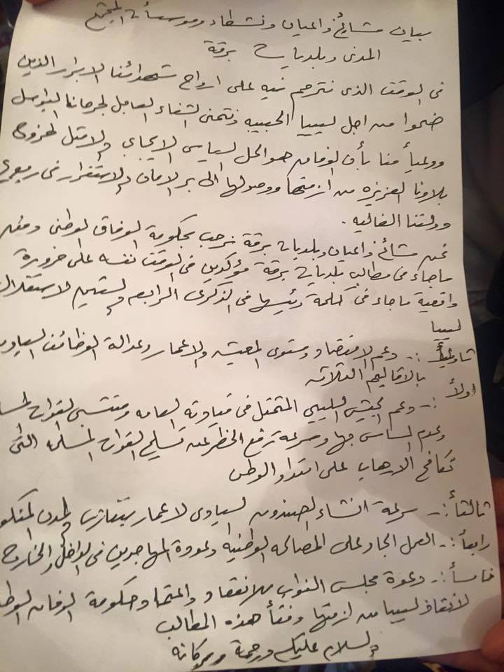 """Declaration by eastern """"Libyan tribal elders, activists, CSOs and municipalities"""" issued after Benghazi Meeting on 25.12.2015"""