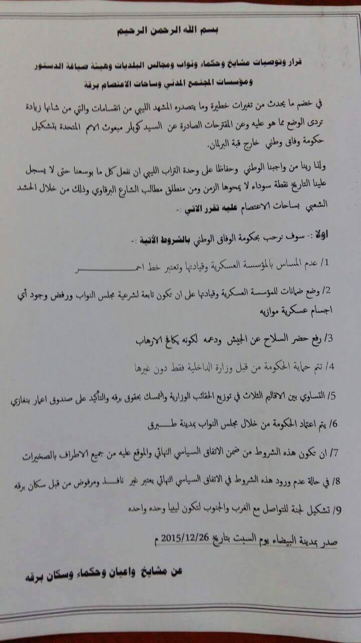"""Statement following Bayda Meeting on 26.12.2015 signed by """"Cyrenaica elders and residents"""""""