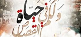 """سماحة المفتي: تطبيق الحدود """"رحمة """" و """"عدل"""" و """"نعمة"""""""