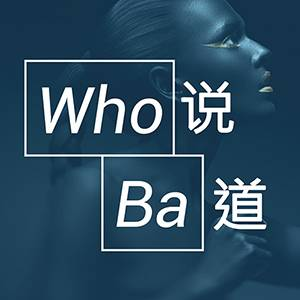 who说Ba道