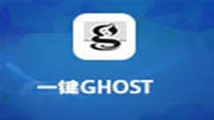 一键ghost硬盘版专题