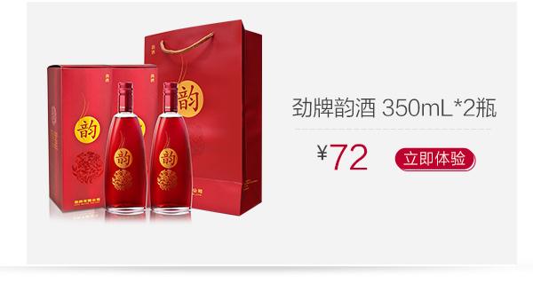 350*2韵酒