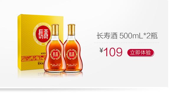 500x2长寿酒