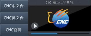 新华网络电视
