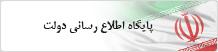 پايگاه اطلاع رساني دولت