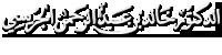 الدكتور خالد بن عبد الرحمن الجريسي