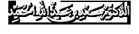 الدكتور سعد بن عبد الله الحميد