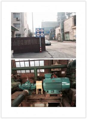 唐山港陆钢铁有限公司炼铁厂
