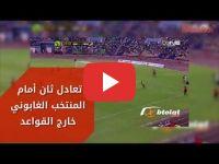 المنتخب المغربي على أعتاب المونديال..هل يتحقق الحلم؟