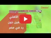 الوداد يواجه الأهلي بملعب محمد الخامس: هل سيتحقق الحلم؟