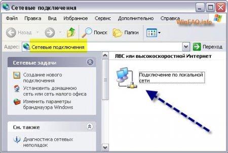 Создание и настройка локальной сети в Windows XP