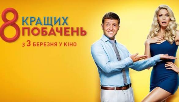 Фільм «8 найкращих побачень» отримав в Росії посвідчення національного фільму