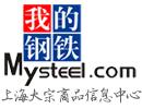 我的钢铁网-上海大宗商品信息中心