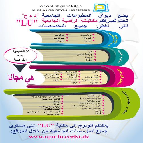 المكتبة الرقمية الجامعية لديوان المطبوعات الجامعية