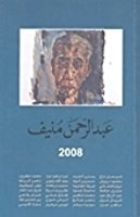 عبدالرحمن منيف 2008