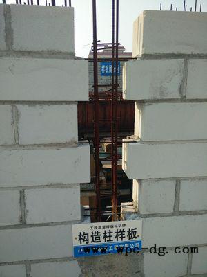 PVC构造柱样板