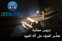 Learn how to Play Oriental Oud - Free Video Lessons brought to you by ListenArabic.com