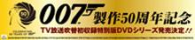 007制作50周年記念