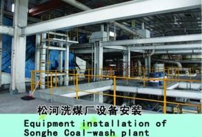松河洗煤厂设备安装