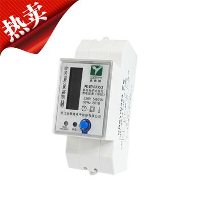 APS-单相电子式预付费电能表