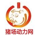 猪场动力网