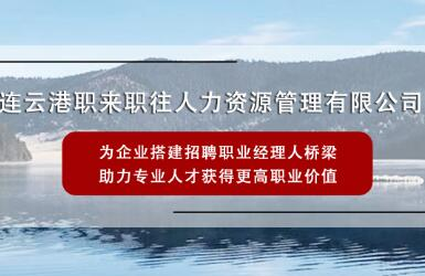 开创网络网站案例-连云港