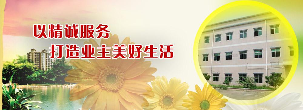 东莞市百基物业管理有限公司