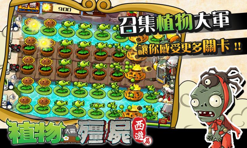 植物大戰殭屍-西遊篇HD - screenshot