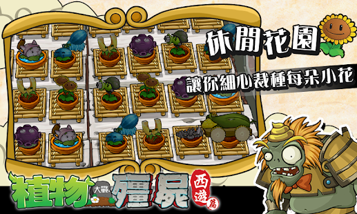 植物大戰殭屍-西遊篇HD - screenshot thumbnail