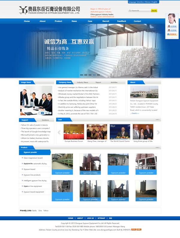 东岳石膏外贸网站