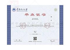 华南理工大学毕业证书