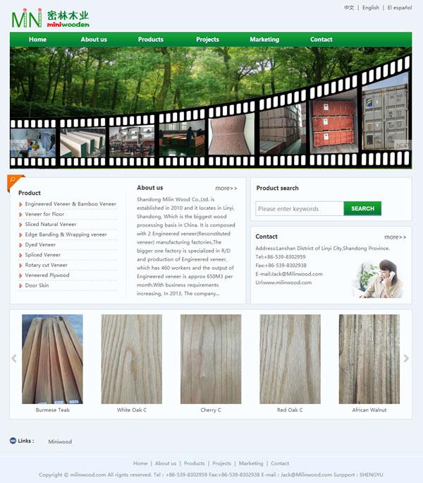 山东密林木业外贸网站