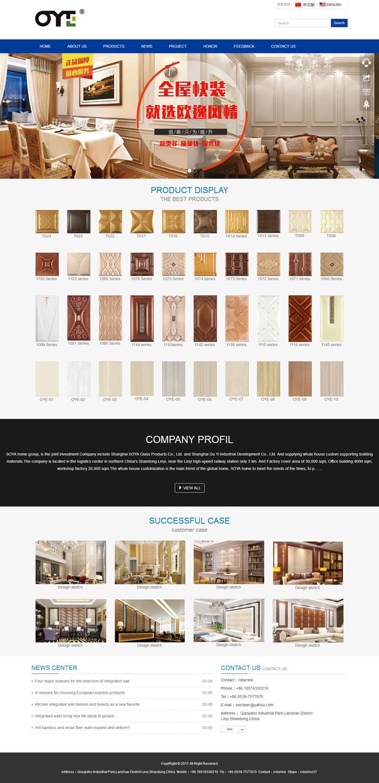 上海索亚美家外贸网站