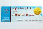 防伪兑换券-月饼票印刷