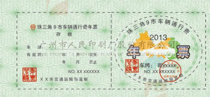 珠三角9市车辆通行费年票印刷(标签)