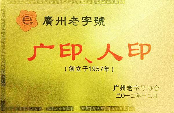 广州老字号
