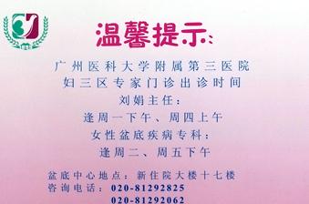 广州医科大学附属第三医院妇三区专家门诊出诊卡印刷样品