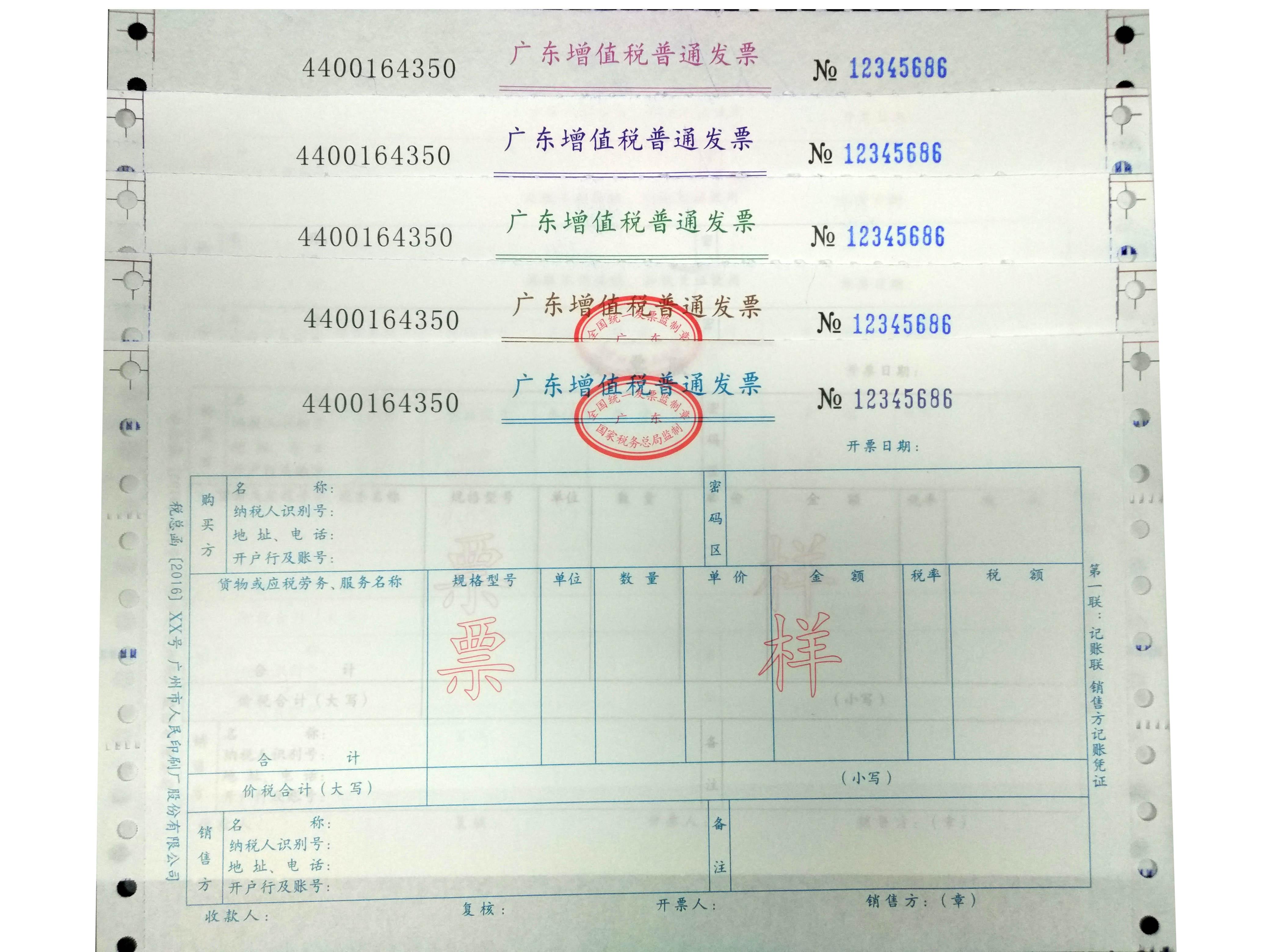 广东省增值税专用发票