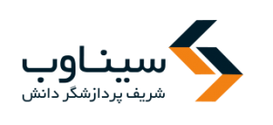 شریف پردازشگر دانش (سیناوب)