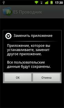 Как установить приложения на Android из APK файлов