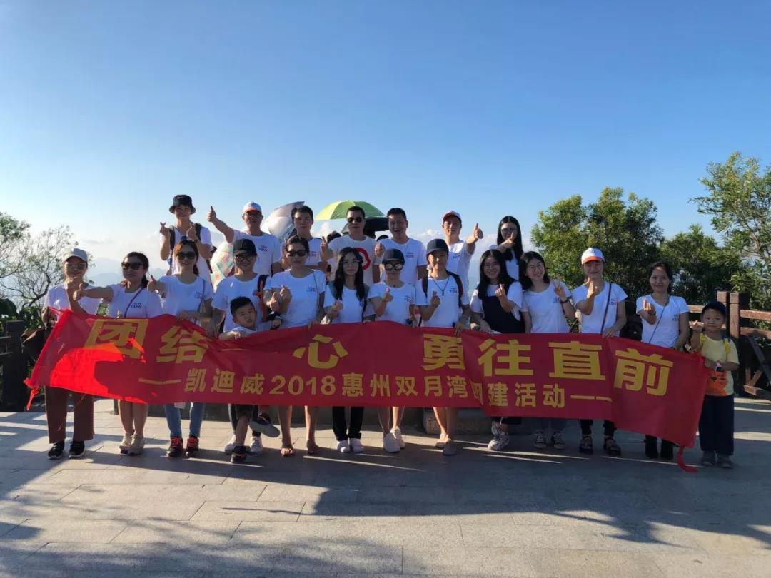 凯迪威2018年夏季双月湾团建活动,上山下海无畏前行!
