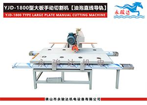 1800型大板手动瓷砖切割机