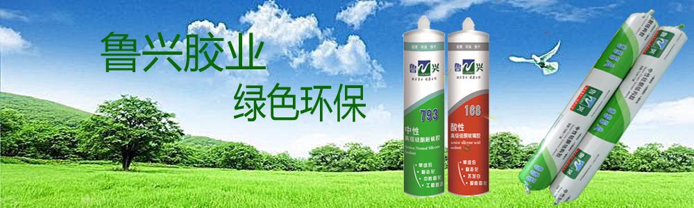 鲁兴胶业产品中心