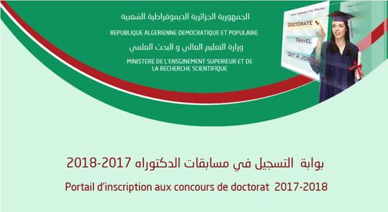 Portail d'inscriptions aux concours de doctorat 2017 - 2018